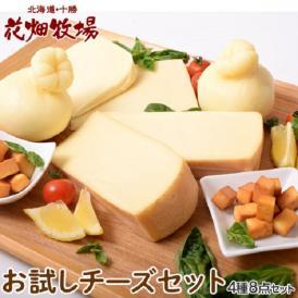 チーズ 花畑牧場 花畑牧場のお試しチーズセット 4種8個 ラクレット カチョカバロ ゴーダ スモークチーズ 冷蔵 同梱不可 送料無料