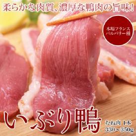 かも 鴨 カモ フランス産 バルバリー種 いぶり鴨 330~350g 冷凍同梱可能