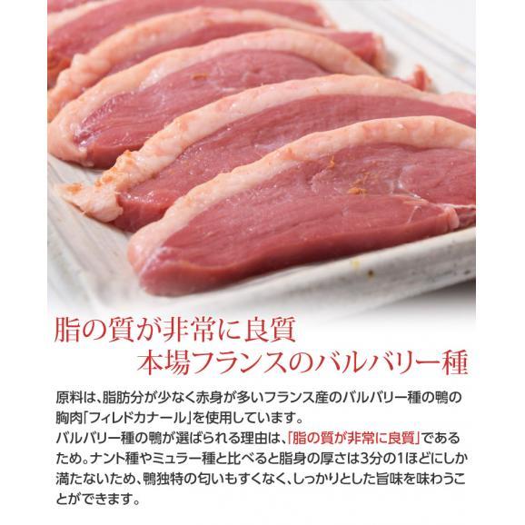 かも 鴨 カモ フランス産 バルバリー種 いぶり鴨 330~350g 冷凍同梱可能04