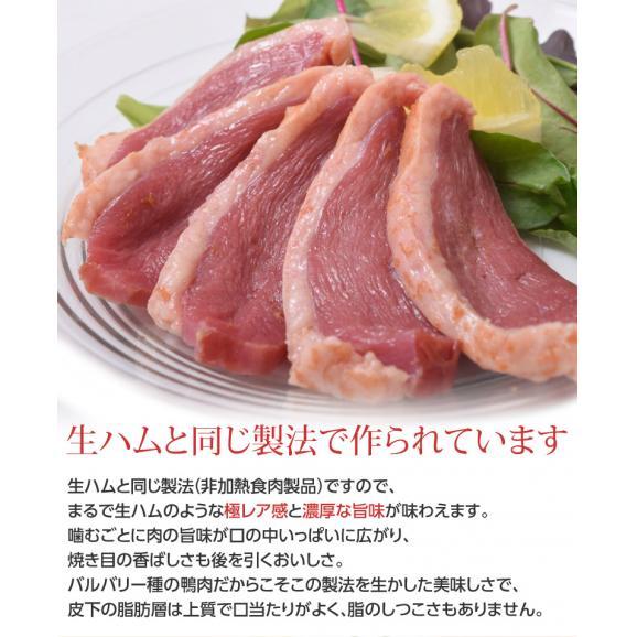 かも 鴨 カモ フランス産 バルバリー種 いぶり鴨 330~350g 冷凍同梱可能05