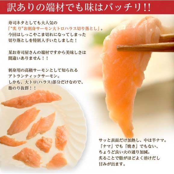 サーモン 鮭 さけ 送料無料 訳あり 炙り サーモンハラスたたき 生食用 200g×5袋 大盛1キロ 冷凍02