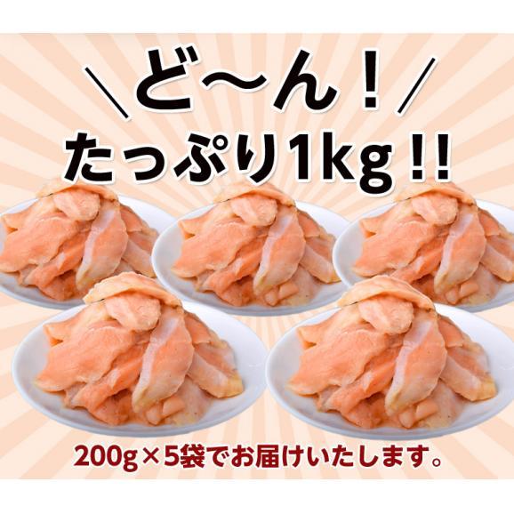 サーモン 鮭 さけ 送料無料 訳あり 炙り サーモンハラスたたき 生食用 200g×5袋 大盛1キロ 冷凍03