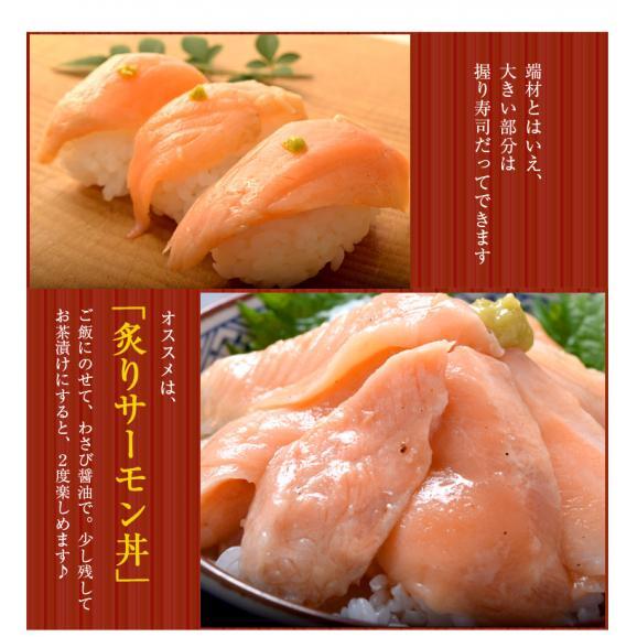 サーモン 鮭 さけ 送料無料 訳あり 炙り サーモンハラスたたき 生食用 200g×5袋 大盛1キロ 冷凍04