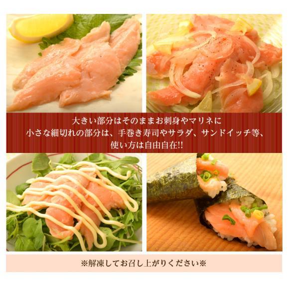 サーモン 鮭 さけ 送料無料 訳あり 炙り サーモンハラスたたき 生食用 200g×5袋 大盛1キロ 冷凍05