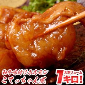 牛 肉 ホルモン 和牛の味付けホルモン 1キロ BBQ 焼肉 おつまみ 味付け済み 冷凍同梱可能