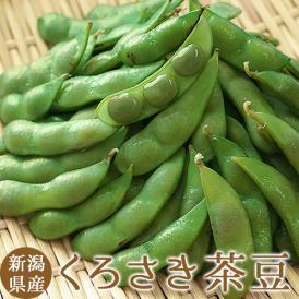 えだまめ 枝豆 新潟県産 くろさき茶豆 約250g 3袋セット 合計約750g 冷蔵