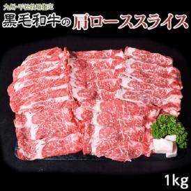 ギフト 肉 牛肉 九州 平松牧場指定 肩ローススライス 大ボリューム1kg (250g×4パック) 牛 焼き肉 おかず 国産 すきやき 鍋 贈り物 プレゼント 送料無料 ご贈答 冷凍同梱可能