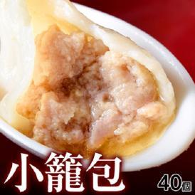 小籠包 飲茶専門メーカーの『小籠包』25g×40個 しょうろんぽう ショウロンポウ ショーロンポー 肉まん にくまん 点心 中華 ギフト 小龍包 冷凍同梱可能