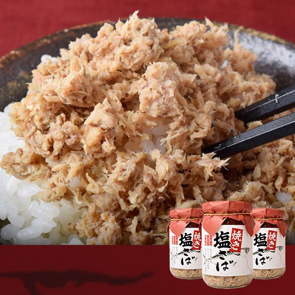 鯖 サバ さば ご飯のお供 伯方の塩使用 焼き塩さばほぐし 120g×3本 常温01