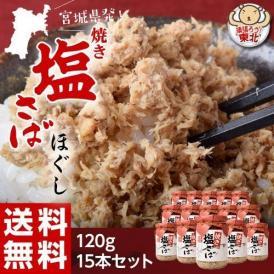 鯖 サバ さば ご飯のお供 伯方の塩使用 焼き塩さばほぐし 120g×15本 常温 送料無料