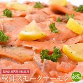 訳あり 鮭 さけ サケ サーモン 北海道産天然 秋鮭 スモークサーモン 300g × 3袋 送料無料 冷凍