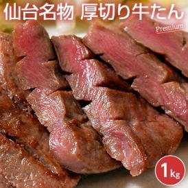 肉 牛たん 仙台名物  プレミアム たん元 限定 厚切り 7mmカット大容量 1キロ 牛タン タン元 焼肉 送料無料 冷凍 同梱可能