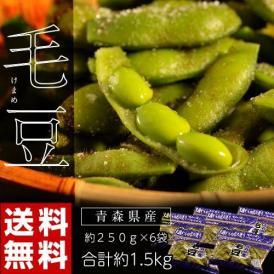 えだまめ エダマメ 枝豆 青森県産 秘伝の枝豆 毛豆 約250g 6袋(合計約1.5kg)冷蔵 送料無料