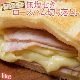 ハム 切り落とし 訳あり「無塩せきハム切り落とし」大ボリューム1kg 訳有り おつまみ サラダ 豚 豚肉 ご飯のお供 オードブル 冷凍 送料無料 冷凍同梱可能