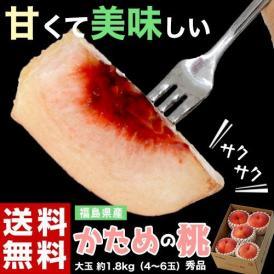 桃 もも 福島県産 かための桃 大玉 秀品 お試し 約1.8kg(4~6玉) 送料無料
