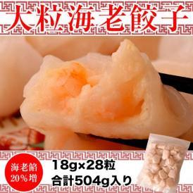 えび エビ 大粒海老餃子 18g×28個 合計504g 冷凍