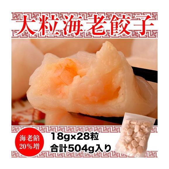 えび エビ 大粒海老餃子 18g×28個 合計504g 冷凍01