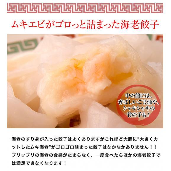 えび エビ 大粒海老餃子 18g×28個 合計504g 冷凍02