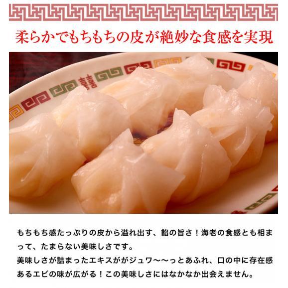 えび エビ 大粒海老餃子 18g×28個 合計504g 冷凍03
