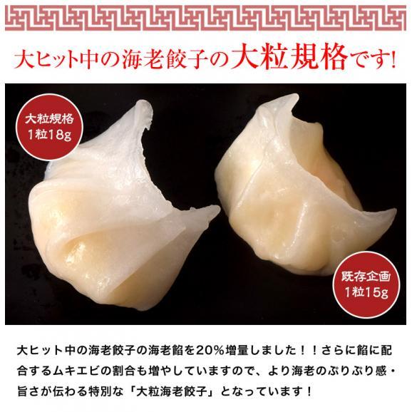 えび エビ 大粒海老餃子 18g×28個 合計504g 冷凍04