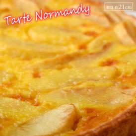 タルト スイーツ ケーキ 本場フランス製造 りんごのタルト 1ホール 直径21cm 10カット済み 480g プレゼント 贈り物 デザート 冷凍 送料無料