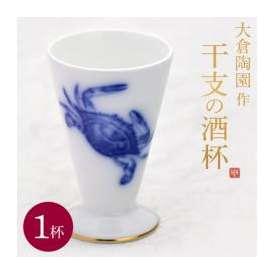 大倉陶園作 干支の酒杯「申・酉・戌・亥・子」 各1杯