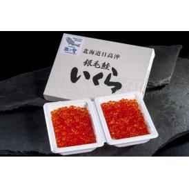 「銀聖 塩いくら」北海道日高沖産 150gx2 プラ化粧箱入 ※冷凍