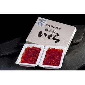 「銀聖 醤油漬いくら」北海道日高沖産 150gx2 プラ化粧箱入 ※冷凍