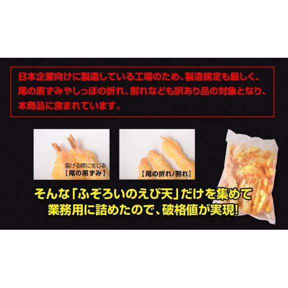 天ぷら 冷凍 訳あり ふぞろいエビ天ぷら 大容量 1キロ 40~60尾入り えび エビ 天麩羅 てんぷら お惣菜 お弁当 おかず おつまみ えび天 冷凍同梱可能 送料無料04