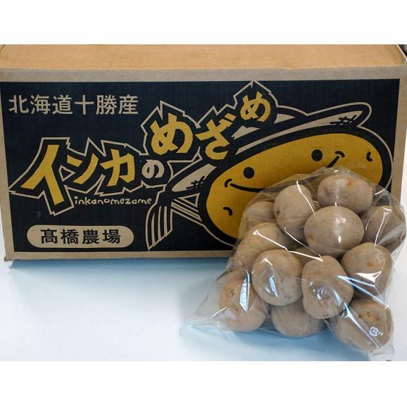 じゃがいも ジャガイモ 芋 北海道産 インカのめざめ SSサイズ 約1キロ 常温03