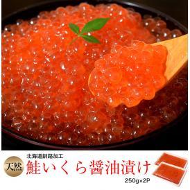 イクラ いくら 魚卵 北海道釧路加工 天然鮭いくら醤油漬 250g×2P 合計500g 送料無料