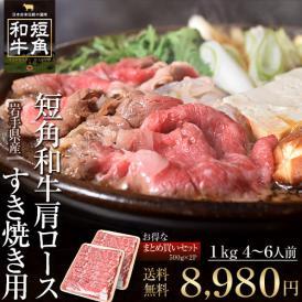 肉 牛 牛肉 岩手県産 短角和牛 肩ロース 合計1キロ 500g×2パックセット 短角 すきやき 送料無料