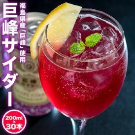 ドリンク ぶどう 葡萄 ブドウ 福島県産 巨峰サイダー ジュース 200ml×30本 常温 同梱不可 送料無料