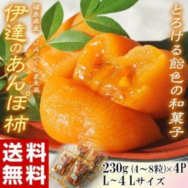 JAふくしま未来『伊達のあんぽ柿』福島県産 干柿 L~4Lサイズ 約230g(4~8粒)×4パック ※常温 送料無料