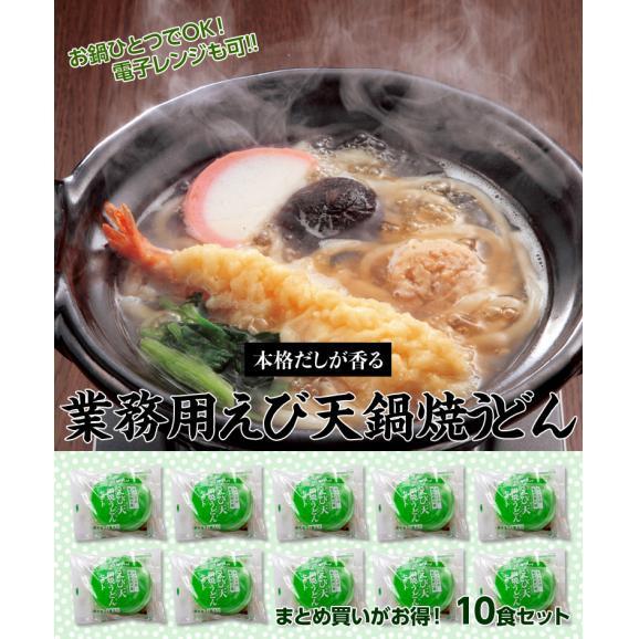 業務用 えび天鍋焼きうどん 10食 電子レンジ ウドン 海老 海老天 天ぷら 夜食 朝食 送料無料 冷凍02