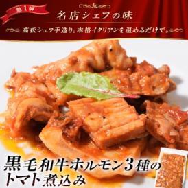 肉 牛肉 ホルモン 黒毛和牛 ホルモン3種のトマト煮込み 500g イタリアン レストラン 冷凍 送料無料