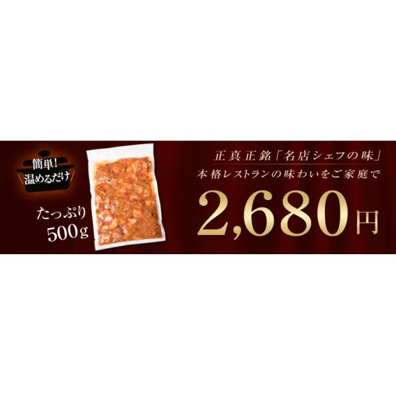 肉 牛肉 ホルモン 黒毛和牛 ホルモン3種のトマト煮込み 500g イタリアン レストラン 冷凍 送料無料03