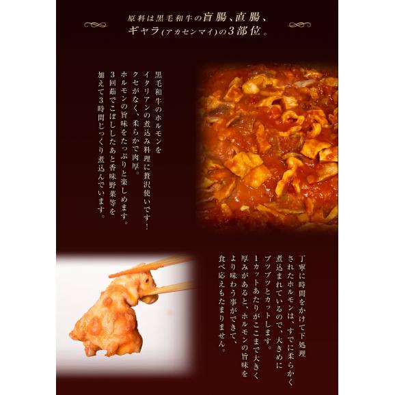 肉 牛肉 ホルモン 黒毛和牛 ホルモン3種のトマト煮込み 500g イタリアン レストラン 冷凍 送料無料05