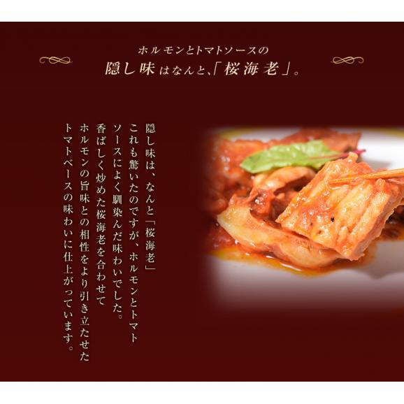 肉 牛肉 ホルモン 黒毛和牛 ホルモン3種のトマト煮込み 500g イタリアン レストラン 冷凍 送料無料06