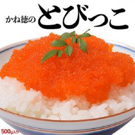かね徳の「とびっこ」たっぷり500g 魚卵 珍味 とびうおの卵 珍味セット ギフト 魚介 寿司 冷凍同梱可能