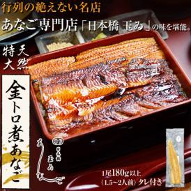 穴子専門店「日本橋 玉ゐ」特大 天然 金トロ煮あなご1尾180gアップ タレ付き
