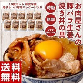 豚 豚肉 肉 豚生姜焼き丼の具 10食セット 1パック100g 生姜焼き 温めるだけ 丼もの 冷凍 送料無料