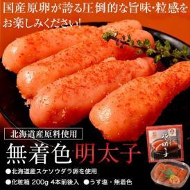 無着色 国産明太子 北海道産原卵使用 竹丸渋谷水産 1箱 化粧箱 200g 4本前後入り めんたいこ メンタイコ たらこ タラコ 冷凍
