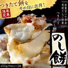 もち モチ 餅 のし餅 豊洲 茂助だんご特製 つきたてのし餅 450g (9切れ)×2枚 常温