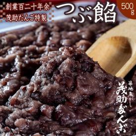 あんこ 粒 豊洲 茂助だんご特製 つぶ餡 500g 冷蔵