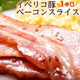 肉 豚肉 ベーコン イベリコ豚ベーコンスライス 1kg 朝食 業務用 冷凍 冷凍同梱可 送料無料