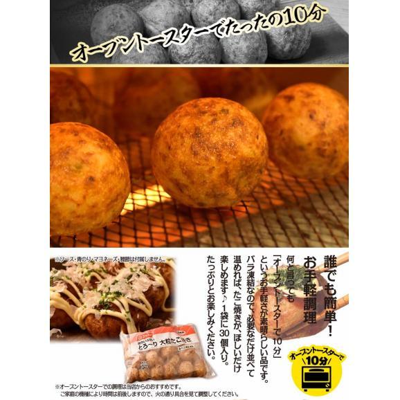 とろ~り 大粒たこ焼き 30個入り 900g タコ焼き タコヤキ お手軽 おやつ オーブン10分 電子レンジ・トースターOK 冷凍 送料無料04