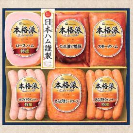 ハム ハムギフト6種 ロースハム たれ漬け焼豚 スモークハム ミートローフ あらびきウインナー ホワイトウインナー 計870g 冷蔵 同梱不可 送料無料