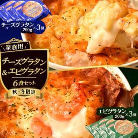 『業務用チーズグラタン&エビグラタン2種セット(計6個)』各3個(1個当たり200g)※冷凍 送料無料