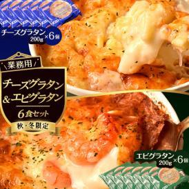 『業務用チーズグラタン&エビグラタン2種セット(計12個)』各6個(1個当たり200g)※冷凍 送料無料